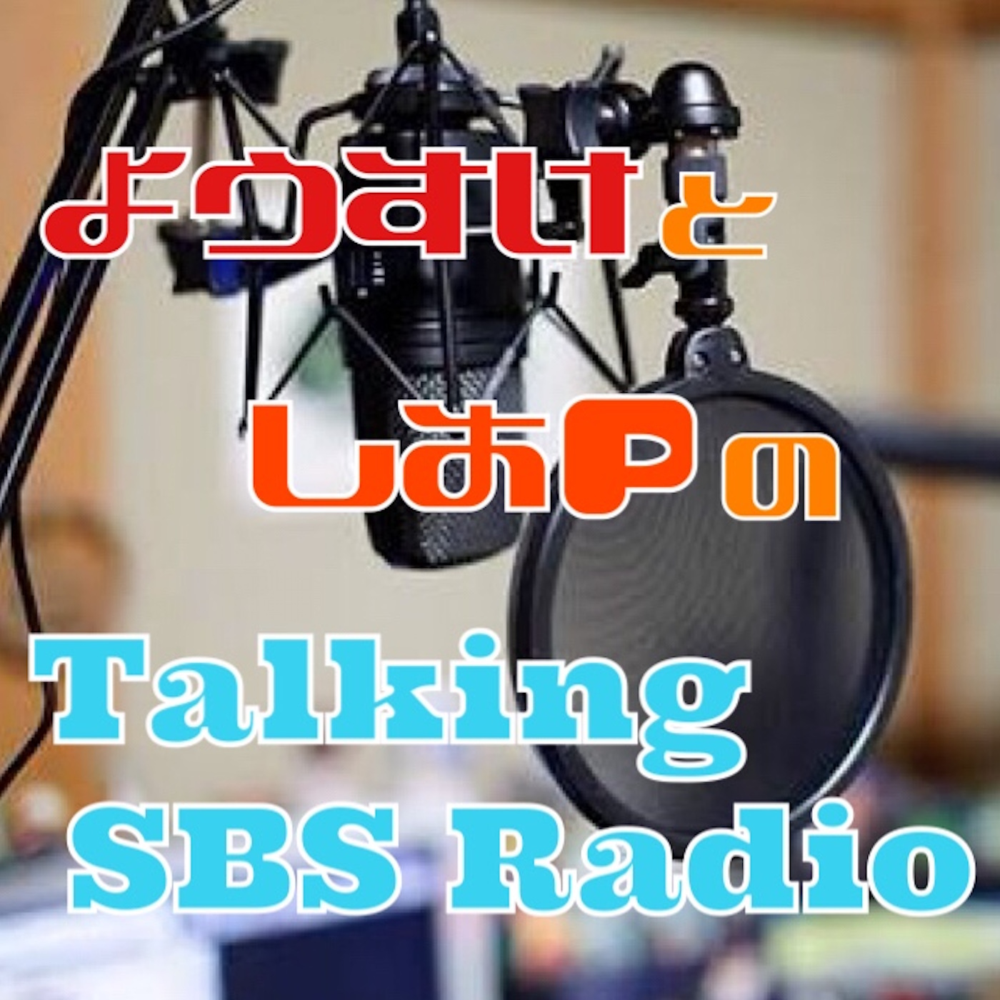 Talking SBS Radio